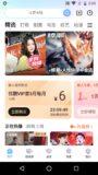 Youku screenshot 2