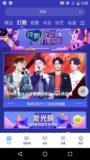 Youku screenshot 3